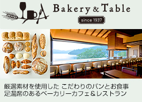 Bakery & Table ����